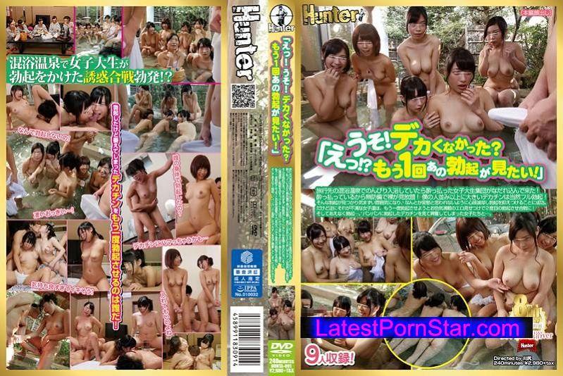 [HUNTA-091] 「えっ!?うそ!デカくなかった?もう1回あの勃起が見たい!」 旅行先の混浴温泉でのんびり入浴していたら酔っ払った女子大生集団がなだれ込んで来た!酔っ払っているから無防備で裸が見放題!