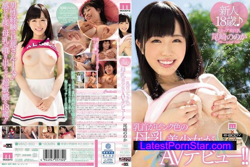 [MIAD-860] 新人18歳♪乳首がピンク色の母乳美少女がAVデビュー!! 尾崎ののか