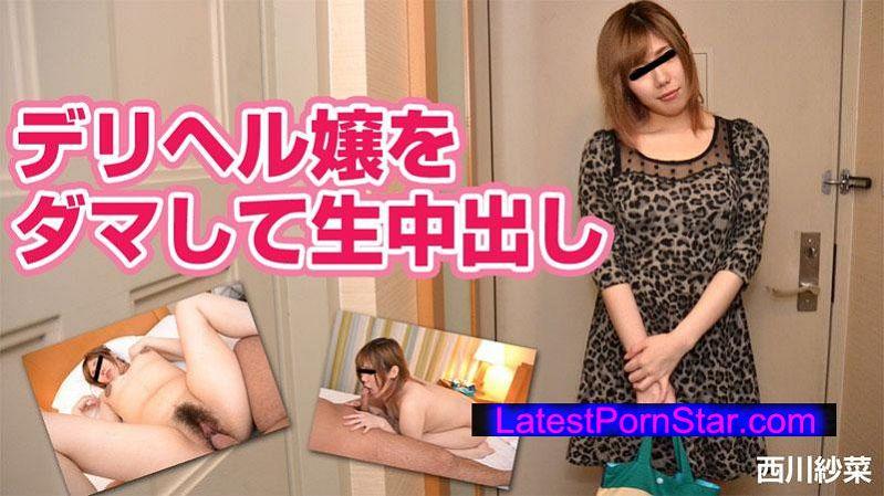 Heyzo 1074 西川紗菜【にしかわさな】 デリヘル嬢をダマして生中出し