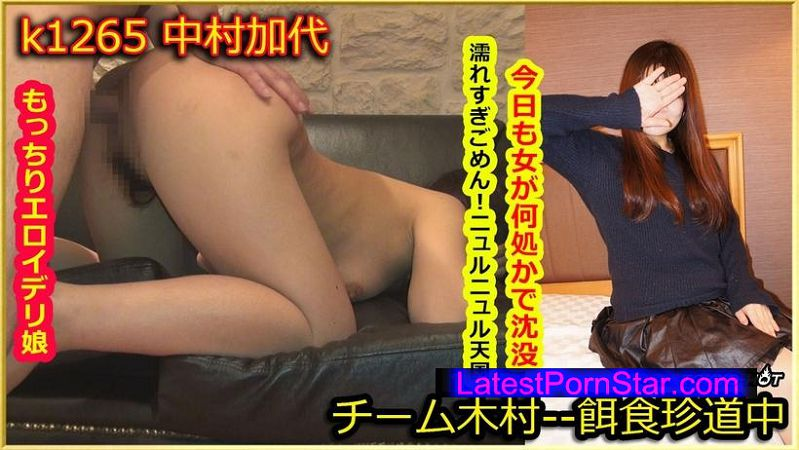 Tokyo Hot k1265 餌食牝