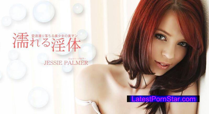 金8天国 Kin8tengoku 1410 濡れる淫体 愛液滴り落ちる美少女の美マン JESSIE PALMER / ジェシー パルマー
