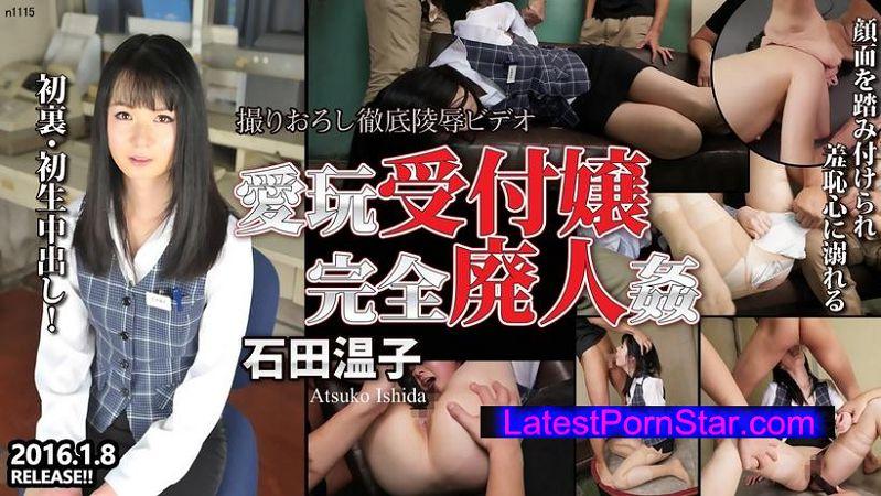Tokyo Hot n1115 愛玩受付嬢完全廃人姦