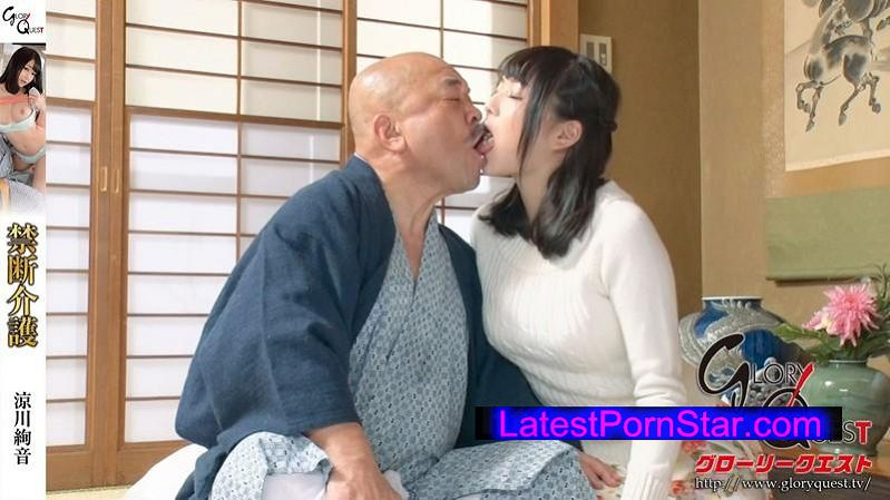 [GVG-255] 禁断介護 涼川絢音