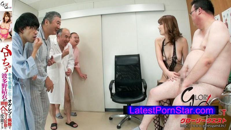 [GVG-262] ベロちゅう キモ患者が集うオゲレツな病院で波多野結衣が猥褻ベロキス診察に没頭する!
