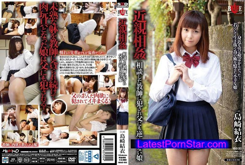[HBAD-303] 近親相姦 相談した教師に犯され父にも逆らえない娘 島崎結衣