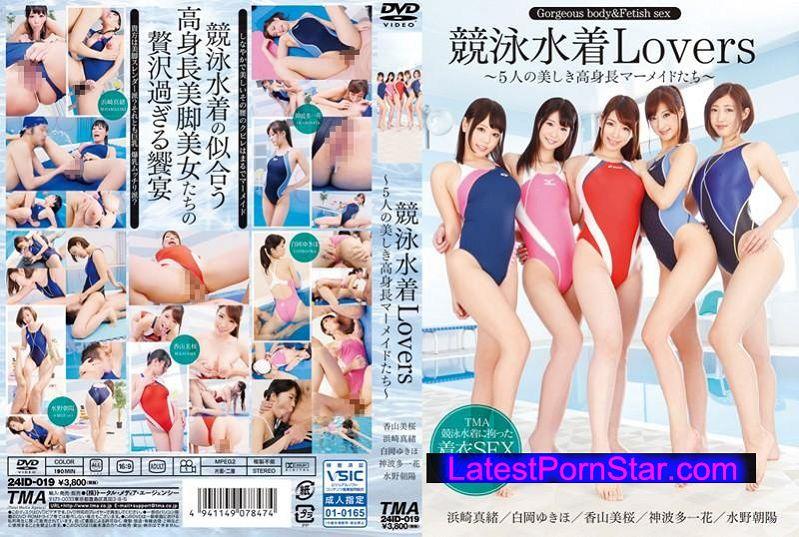 [ID-24019] 競泳水着Lovers 〜5人の美しき高身長マーメイドたち〜