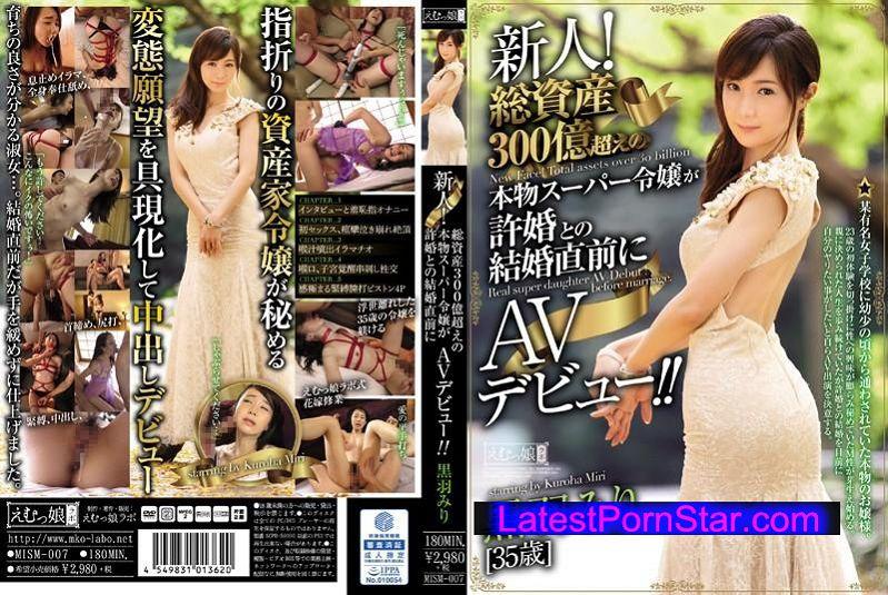 [MISM-007] 新人!総資産300億超えの本物スーパー令嬢が許婚との結婚直前にAVデビュー 黒羽みり