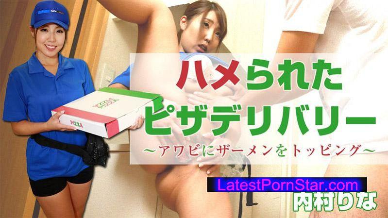 Heyzo 1079 内村りな【うちむらりな】 ハメられたピザデリバリー~アワビにザーメンをトッピング~