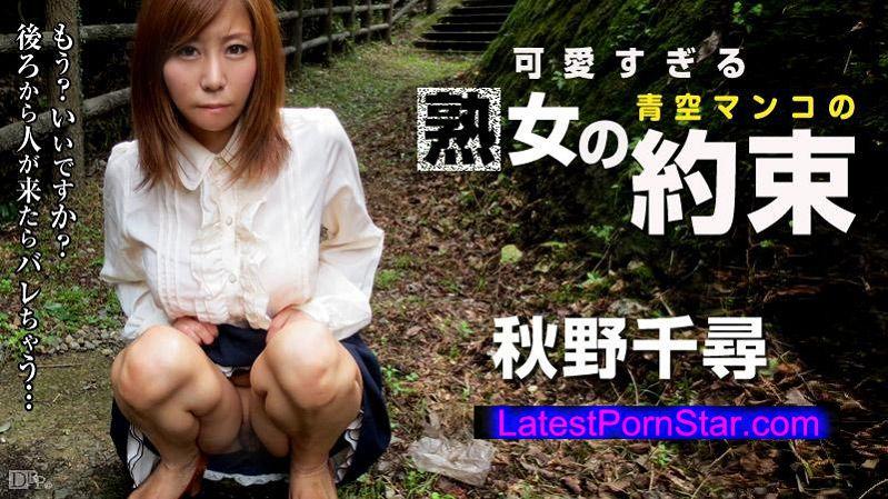 カリビアンコム 030316-109 可愛すぎる熟女の青空マンコの約束 秋野千尋 -