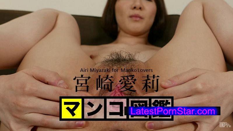 カリビアンコム 032116-001 マンコ図鑑 宮崎愛莉 宮崎愛莉 -