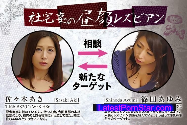 [BBAN-080] 社宅妻の昼顔レズビアン 佐々木あき 篠田あゆみ