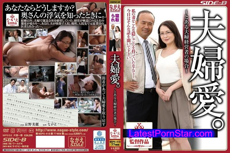[BNSPS-418] 夫婦愛。 〜とある夫婦経営者の場合〜 京野美麗