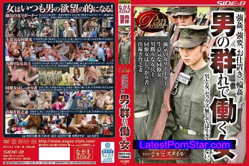 [BNSPS-432] 強姦、強要、お仕置き、輪姦 男の群れで働く女