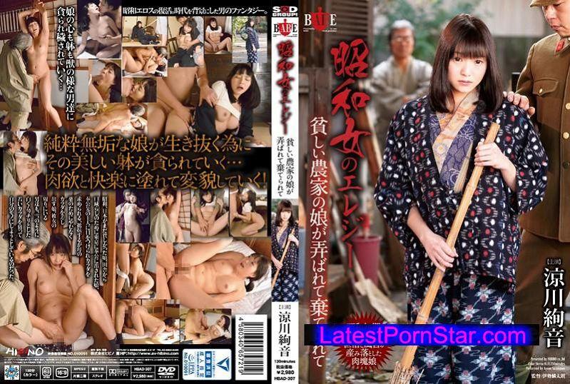 [HBAD-307] 昭和女のエレジー 貧しい農家の娘が弄ばれて棄てられて 涼川絢音
