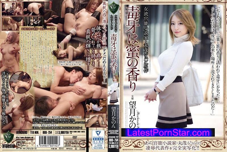 [RBD-754] 女流官能小説家・丸茂ジュン原作 毒牙は蜜の香り 望月かのん
