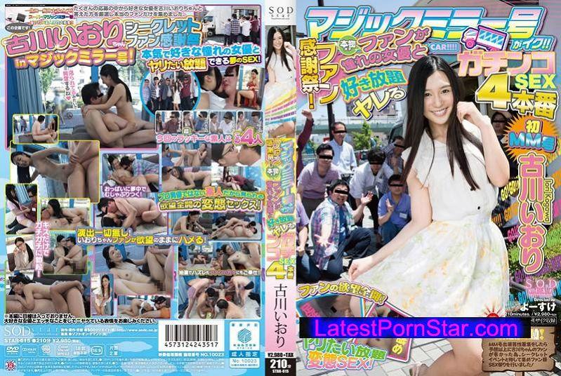 [STAR-615] 古川いおり マジックミラー号がイク!!ファン感謝祭!本物ファンが憧れの女優と好き放題ヤレるガチンコSEX 4本番