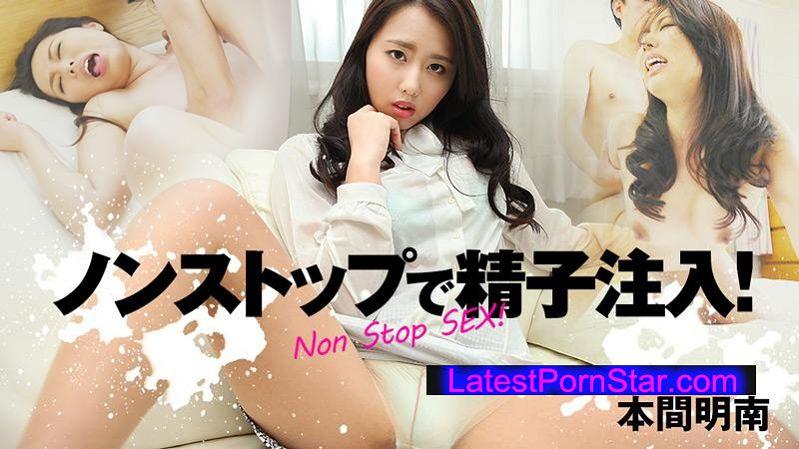Heyzo 1106 本間明南【ほんまあきな】 ノンストップで精子注入!