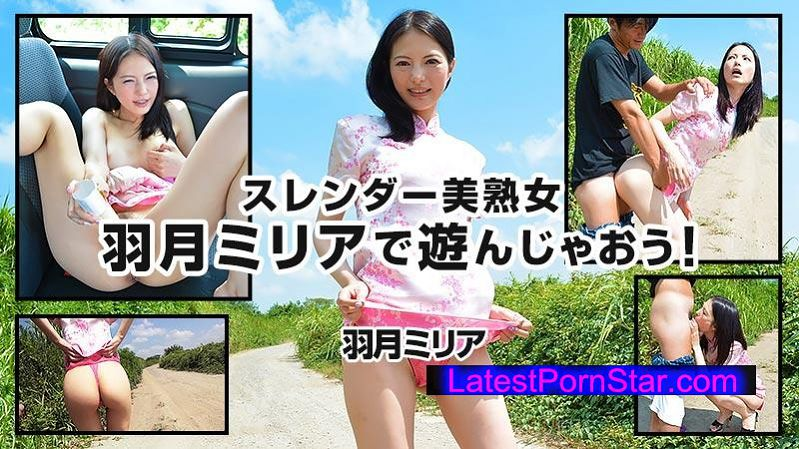 Heyzo 1108 羽月ミリア【はづきみりあ】 スレンダー美熟女・羽月ミリアで遊んじゃおう!