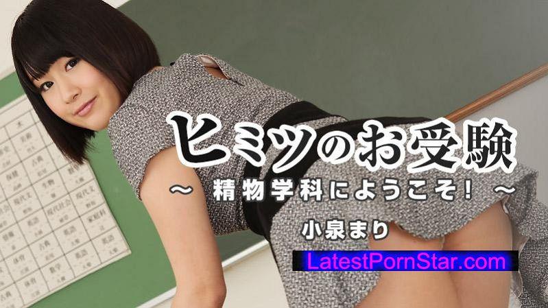 Heyzo 1111 小泉まり【こいづみまり】 ヒミツのお受験~精物学科にようこそ!~