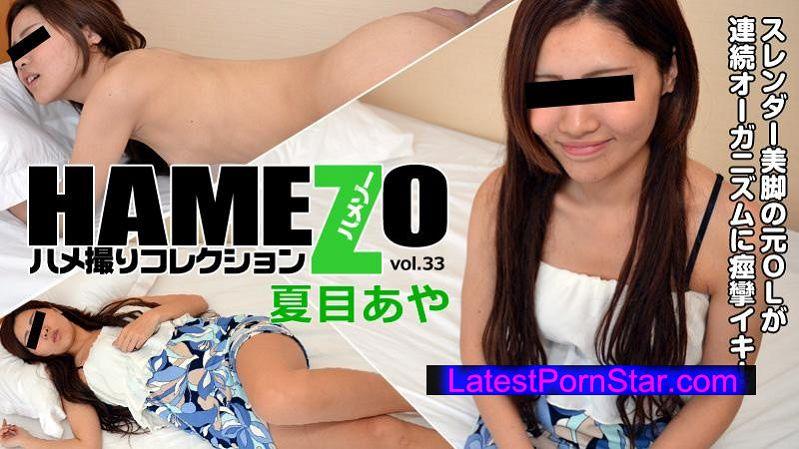 Heyzo 1120 夏目あや【なつめあや】 HAMEZO~ハメ撮りコレクション~vol.33