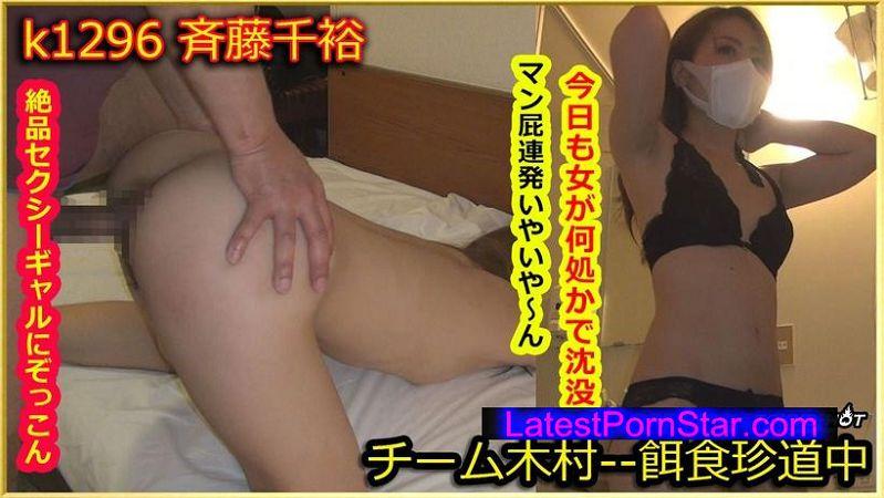 Tokyo Hot k1296 餌食牝