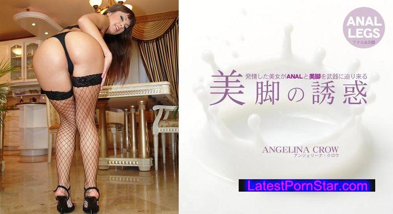 金8天国 Kin8tengoku 1445 発情した美女がANALと美脚を武器に迫り来る 美脚の誘惑 ANGELINA CROW / アンジェリーナ クロウ