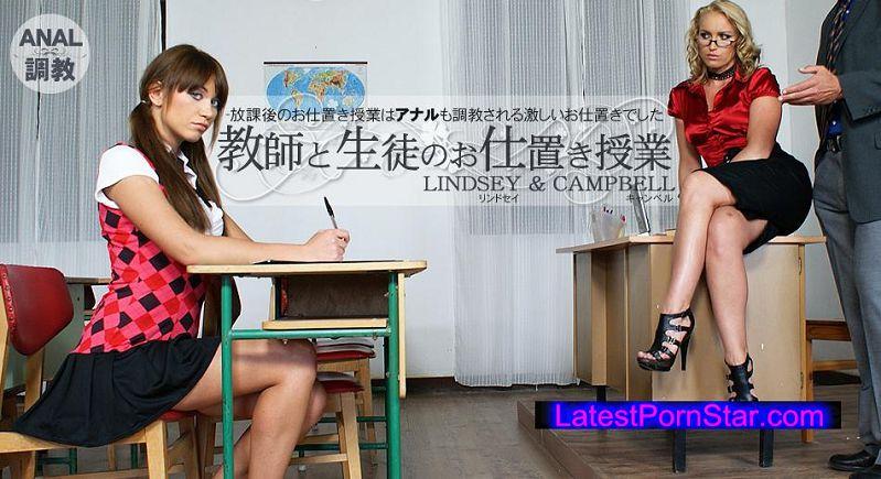金8天国 Kin8tengoku 1456 教師と生徒のお仕置き授業 放課後のお仕置き授業はアナルも調教される激しいお仕置きでした LINDSEY & CAMPBELL / リンドセイ キャンベル