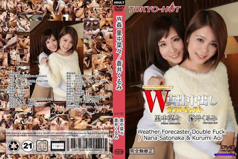 Tokyo Hot n1130 W姦