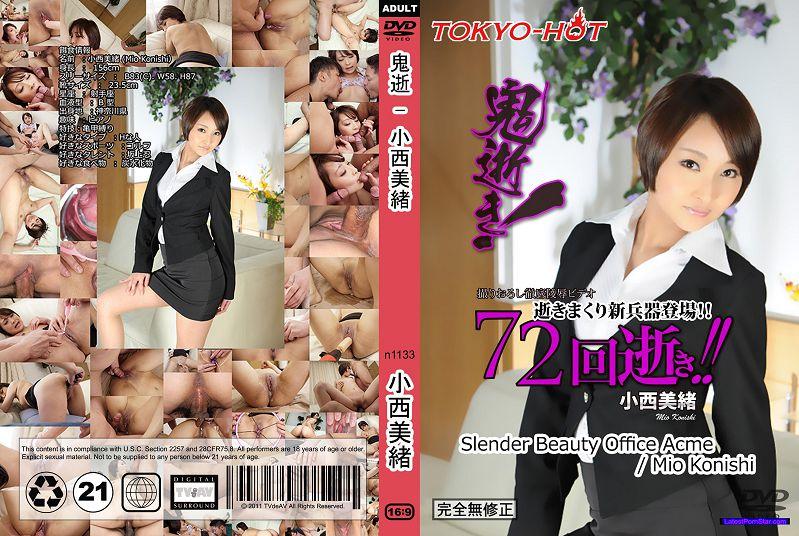 Tokyo Hot n1133 鬼逝