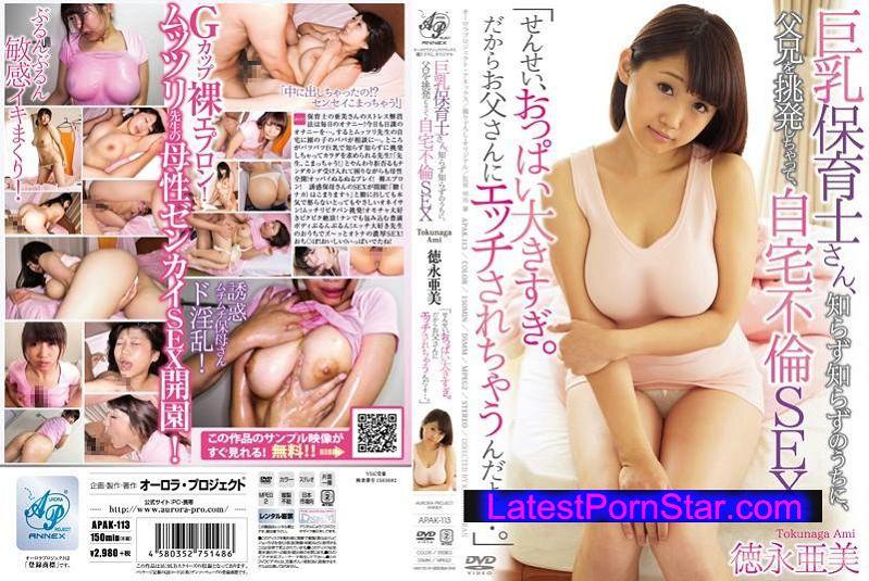 [APAK-113] 巨乳保育士さん、知らず知らずのうちに、父兄を挑発しちゃって、自宅不倫SEX 徳永亜美