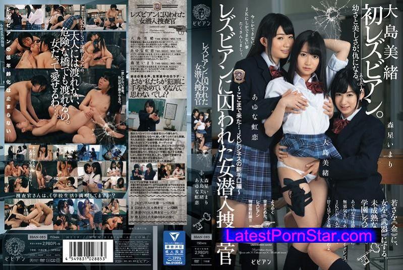 [BBAN-083] レズビアンに囚われた女潜入捜査官〜ここまで来た…JKビジネスの新手口編〜