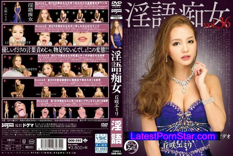 [DDB-292] 淫語痴女 丘咲エミリ