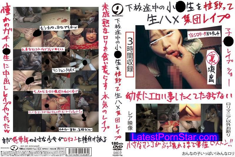 [GDMQ-07] 下校途中の小●生を拉致って生ハメ集団レイプ