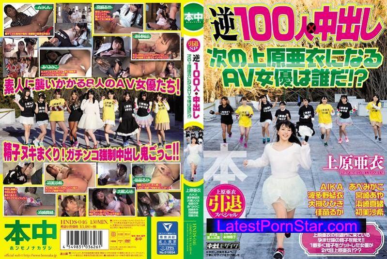 [HNDS-046] 上原亜衣引退スペシャル 逆100人×中出し 次の上原亜衣になるAV女優は誰だ!?