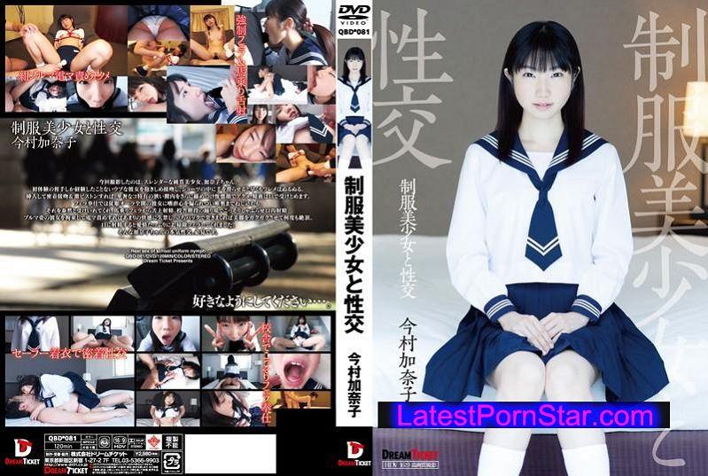 [QBD-081] 制服美少女と性交 今村加奈子