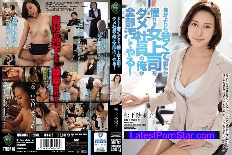 [RBD-772] 自分よりも若くて誰もが憧れる女上司をダメ社員の俺が全部汚してやる! 松下紗栄子
