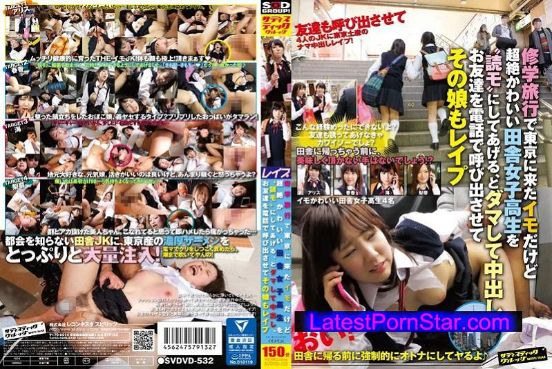 [SVDVD-532] 修学旅行で東京に来たイモだけど超絶かわいい田舎女子校生を'読モ'にしてあげる、とダマして中出し、お友達を電話で呼び出させてその娘もレイプ