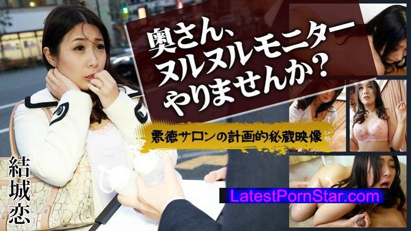 Heyzo 1131 結城恋【ゆうきれん】 奥さん、ヌルヌルモニターやりませんか?