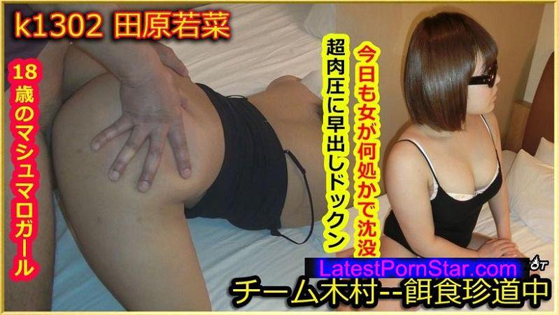 Tokyo Hot k1302 餌食牝