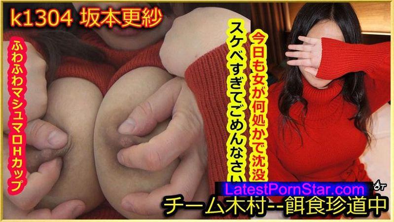 Tokyo Hot k1304 餌食牝