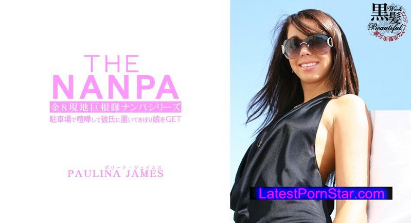 金8天国 1473 駐車場で喧嘩して彼氏に置いてきぼり娘をGET THE NANPA 金8現地巨根隊ナンパシリーズ PAULINA JAMES / ポリーナ ジェイムス