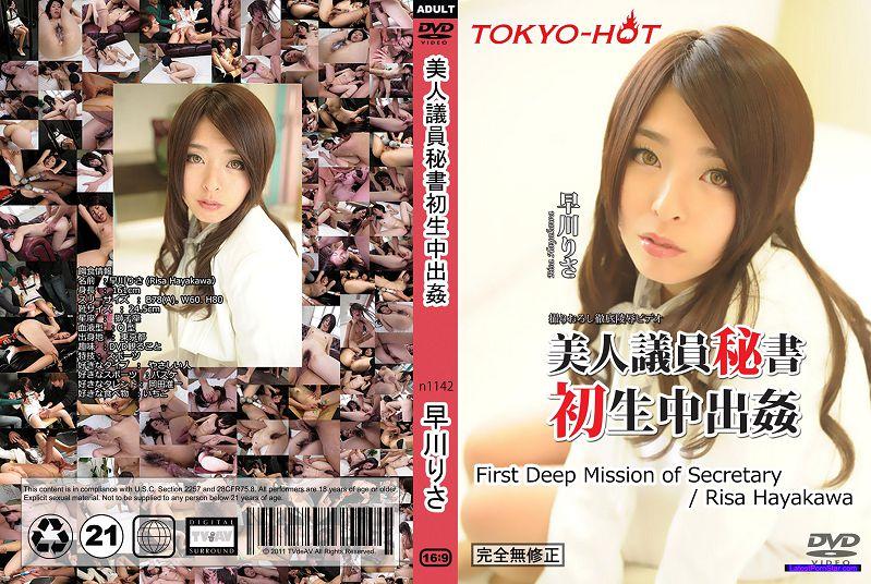 Tokyo Hot n1142 美人議員秘書初生中出姦