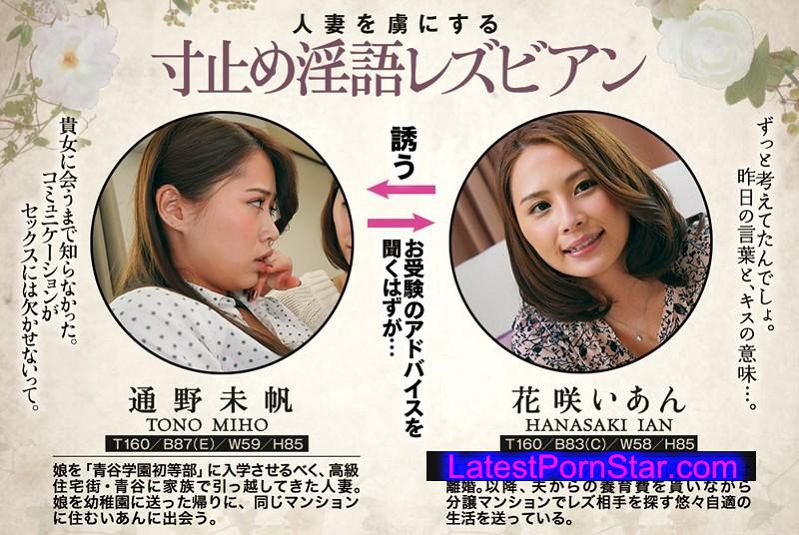 [BBAN-087] 人妻を虜にする寸止め淫語レズビアン 花咲いあん 通野未帆