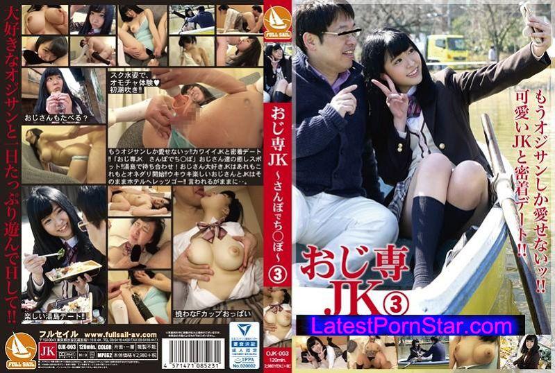 [OJK-003] おじ専JK さんぽでち●ぽ 3