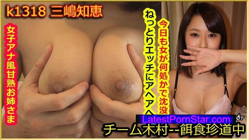 Tokyo Hot k1318 餌食牝