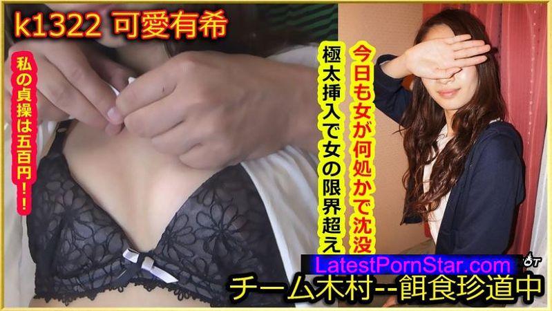 Tokyo Hot k1322 餌食牝