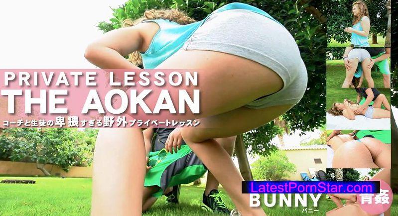 金8天国 Kin8tengoku 1480 コーチと生徒の卑猥すぎる野外プライベートレッスン THE AOKAN BUNNY / バニー