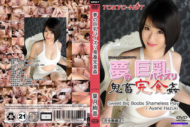 Tokyo Hot n1151 夢の巨乳パイズリ鬼畜完食姦