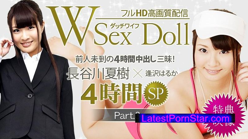 XXX-AV 22524 長谷川夏樹 フルHD W Sex Doll ダッチワイフ 中出し三昧 Part.3