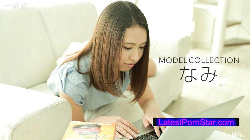 一本道 1pondo 061716_322 モデルコレクション 桐島なみ
